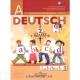 Немецкий язык 2 кл. Первые шаги. Учебник в 2х частях